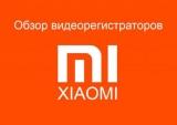 Відеореєстратор Xiaomi: відгуки, огляд моделей
