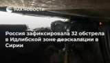 Росія зафіксувала 32 обстрілу в Идлибской зоні деескалації в Сирії