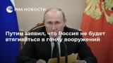 Путін заявив, що Росія не буде втягуватися в гонку озброєнь